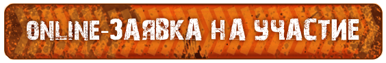 knopka_online_zajavka.PNG